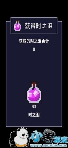 穿梭物语扑家汉化版 1.13 苹果版