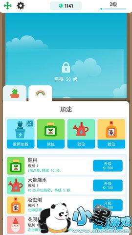 梦幻植物园手机版 1.0.3 安卓版