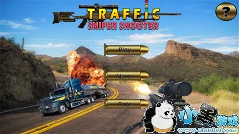 交通狙击手猎人