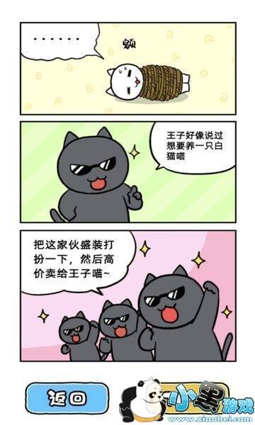 逃脱游戏喵德瑞拉简体中文版