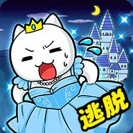 逃脱游戏喵德瑞拉简体中文版 1.4.1 安卓版