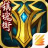 英魂之刃自走棋 2.2.5.0 安卓版