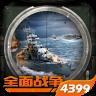 巅峰战舰 4.7.3 苹果版