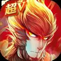 大圣西游归来手游app v2.3.3破解版