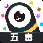 五毒大作战手游app v2.347最新版