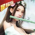 御剑天缘手游APP V1.0.0最新版