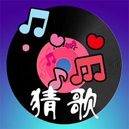 动漫疯狂猜歌手游app v2.746最新版
