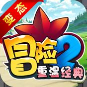 冒险2手游app V1.0.0最新版