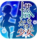 爬塔少女手游app V1.0.0破解版
