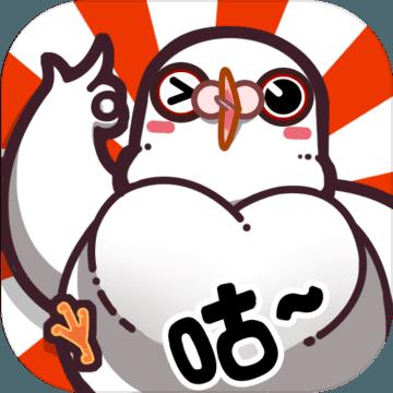 我是鸽手,咕咕咕手游APP V1.0汉化版