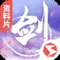 剑侠世界楚之翎手游app v1.2.10517绿色版