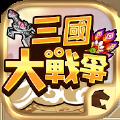 三国大战争手游app v1.0.0