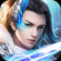 万古仙道手游app v1.0汉化版