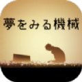 做梦的机器人手游app v1.0.0汉化版