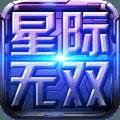 星际无双手游app v1.2.38580最新版