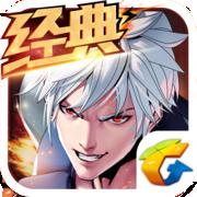 天天炫斗腾讯手游app v1.46.521.1安卓版
