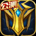 英魂自走棋手游app v1.3.0.0破解版