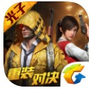 和平精英手游app V1.0汉化版