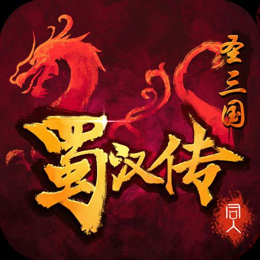 同人圣三国蜀汉传手游app v1.3.1官方正式版