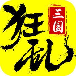 狂乱三国手游app v1.6.5绿色版