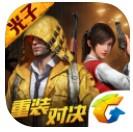 和平精英手游app V1.0.0破解版