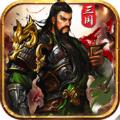 三国争霸最强王者手游app v1.2.2绿色版