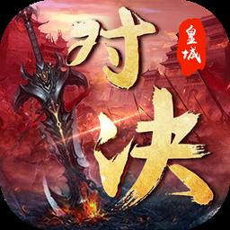 皇城对决手游app v1.0.0绿色版