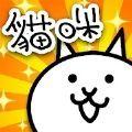 猫咪大战争手游app v8.9.0最新版