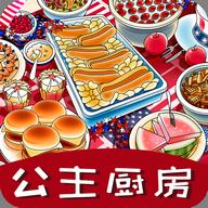 公主厨房爱美食手游app v1.0.4最新版