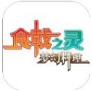 食戟之灵手游app v3.578绿色版