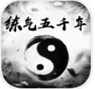 练气五千年手游app v7.265专业版