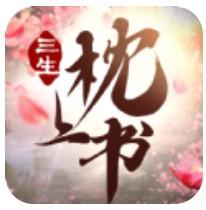 三生三世枕上书手游app V1.0.0汉化版