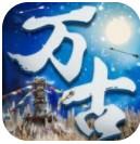 万古大帝手游app v3.897绿色版