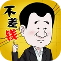 不差钱手游app v1.0.3绿色版