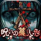 诅咒的稻草娃娃手游app v1.0.2破解版