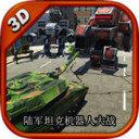 陆军坦克机器人大战手游app下载安卓版