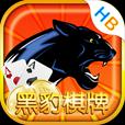 景德镇黑豹棋牌游戏下载v2020最新版