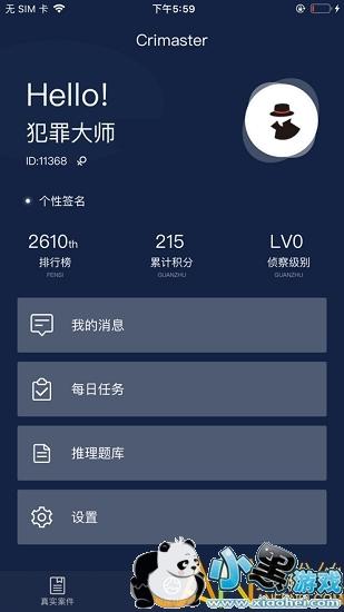 犯罪大师crimaster官方下载中文版