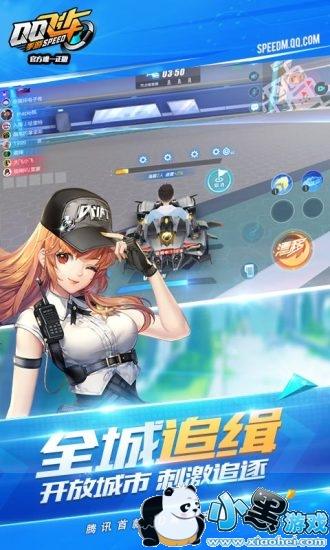qq飞车手游下载最新版本
