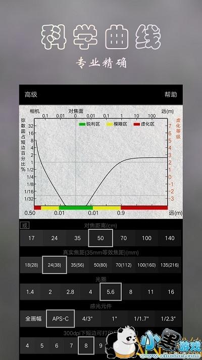 景深计算器中文版下载