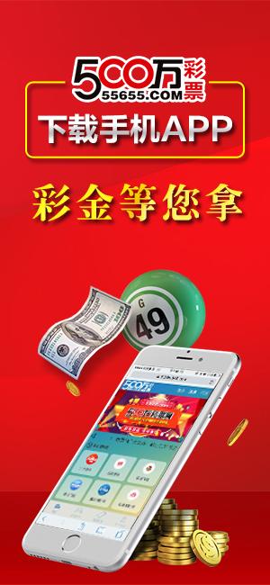 500万彩票网APP-彩票app