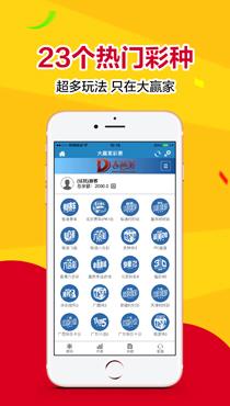 大赢家彩票app
