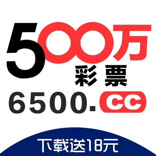 500万彩票安卓版