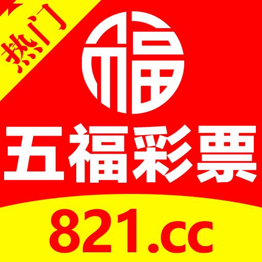 五福彩票app-彩票app