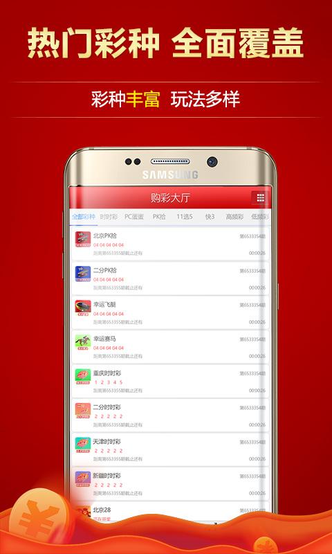 五福彩票app