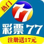 彩票77破解版