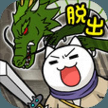 猫与龙王城-手机策略游戏下载