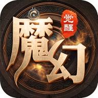 魔幻觉醒 2.7.02 苹果版