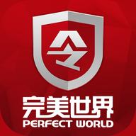 完美世界手机令牌 2.1.1 iOS版