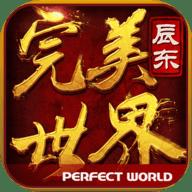 完美世界3D手游 1.0.5 安卓版